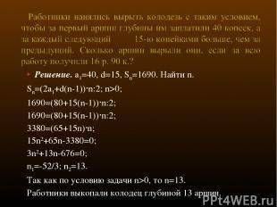 Решение. a1=40, d=15, Sn=1690. Найти n. Sn=(2a1+d(n-1))∙n:2; n>0; 1690=(80+15(n-