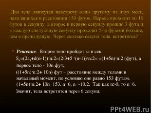 Решение. Второе тело пройдет за n сек Sn=(2a1+d(n-1))∙n:2=(2·3+5 ·(n-1))∙n:2= =(