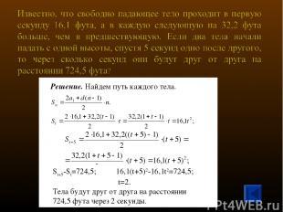 Решение. Найдем путь каждого тела. St+5-St=724,5; 16,1(t+5)2-16,1t2=724,5; t=2.