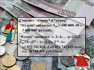 """Считают """"мужик"""" и """"купец"""" """"Мужик"""" заплатил: S30 = 100000• 30 = 3000000 (рубле"""