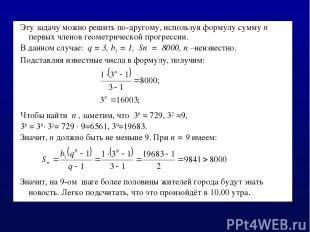 Эту задачу можно решить по-другому, используя формулу сумму n первых членов геом