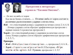 """Прогрессии в литературе: строки из """"Евгения Онегина"""". «…Не мог он ямба от хорея"""