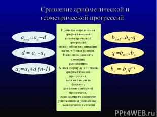 an+1=an+d bn+1=bn ·q an=а1+d (n-1) bn = b1qn-1 d = an -а1 q =bn+1:bn Прочитав оп