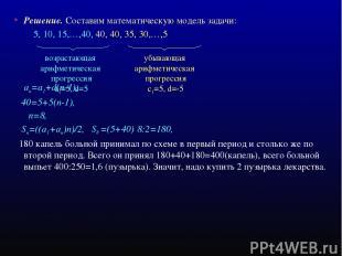 Решение. Составим математическую модель задачи: 5, 10, 15,…,40, 40, 40, 35, 30,…