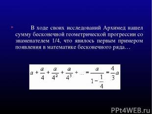 В ходе своих исследований Архимед нашел сумму бесконечной геометрической прогрес