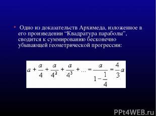 """Одно из доказательств Архимеда, изложенное в его произведении """"Квадратура парабо"""