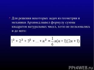Для решения некоторых задач из геометрии и механики Архимед вывел формулу суммы