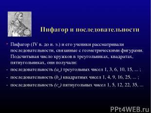 Пифагор (IV в. до н. э.) и его ученики рассматривали последовательности, связанн
