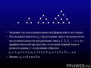Зададим эту последовательностей формулой п-ого члена. Последовательность (ап) тр