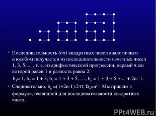 Последовательность (bп) квадратных чисел аналогичным способом получается из посл