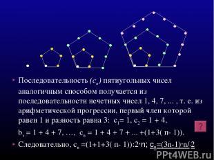 Последовательность (cп) пятиугольных чисел аналогичным способом получается из по