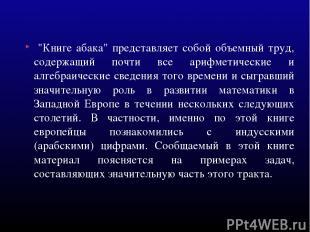 """""""Книге абака"""" представляет собой объемный труд, содержащий почти все арифметичес"""