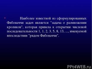 """Наиболее известной из сформулированных Фибоначчи задач является """"задача о размно"""