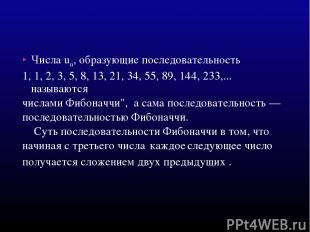 Числа un, образующие последовательность 1, 1, 2, 3, 5, 8, 13, 21, 34, 55, 89, 14