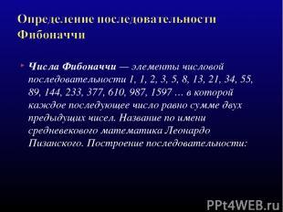 Числа Фибоначчи — элементы числовой последовательности 1, 1, 2, 3, 5, 8, 13, 21,