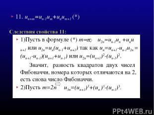 1)Пусть в формуле (*) m=n u2n=un-1un +unu n+1 или u2n=un(un-1+un+1) так как un=u