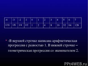 -В верхней строчке написана арифметическая прогрессия с разностью 1. В нижней ст
