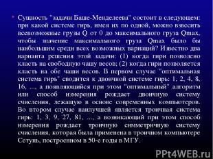 """Сущность """"задачи Баше-Менделеева"""" состоит в следующем: при какой системе гирь, и"""