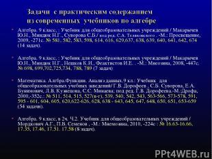 Алгебра. 9 класс, : Учебник для общеобразовательных учреждений / Макарычев Ю.Н.,