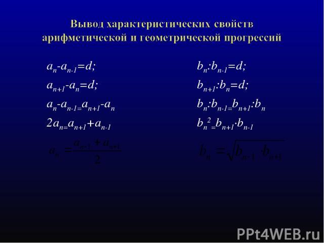 an-an-1=d; an+1-an=d; an-an-1=an+1-an 2an=an+1+an-1 bn:bn-1=d; bn+1:bn=d; bn:bn-1=bn+1:bn bn2=bn+1·bn-1