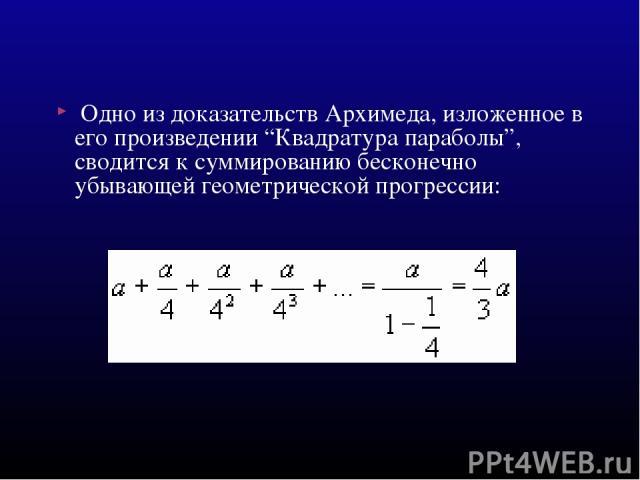"""Одно из доказательств Архимеда, изложенное в его произведении """"Квадратура параболы"""", сводится к суммированию бесконечно убывающей геометрической прогрессии: ."""
