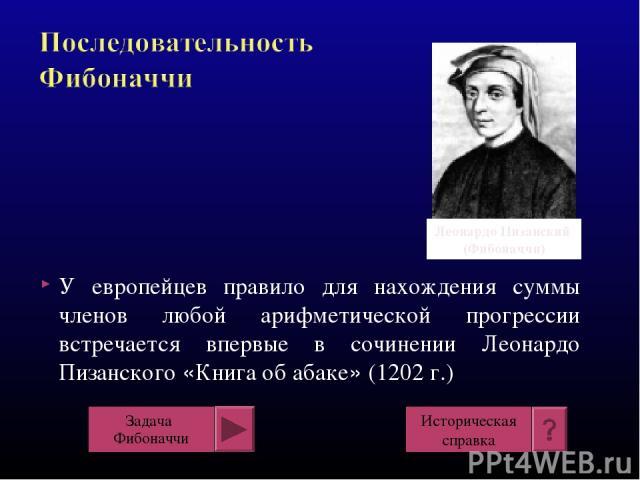 У европейцев правило для нахождения суммы членов любой арифметической прогрессии встречается впервые в сочинении Леонардо Пизанского «Книга об абаке» (1202 г.)
