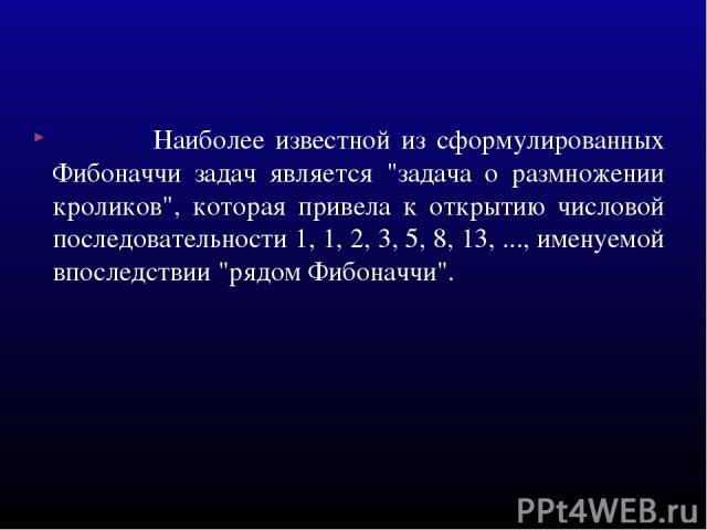Наиболее известной из сформулированных Фибоначчи задач является