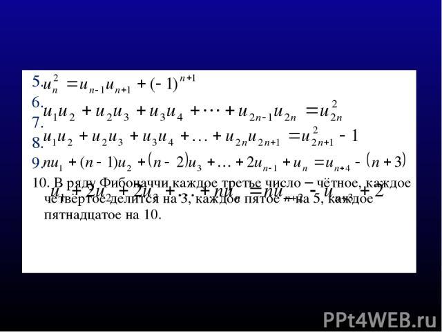 5. 6. 7. 8. 9. 10. В ряду Фибоначчи каждое третье число – чётное, каждое четвёртое делится на 3, каждое пятое – на 5, каждое пятнадцатое на 10.