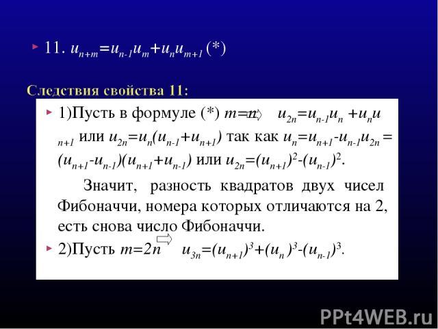 1)Пусть в формуле (*) m=n u2n=un-1un +unu n+1 или u2n=un(un-1+un+1) так как un=un+1-un-1u2n = (un+1-un-1)(un+1+un-1) или u2n=(un+1)2-(un-1)2. Значит, разность квадратов двух чисел Фибоначчи, номера которых отличаются на 2, есть снова число Фибоначчи…