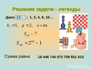 Решение задачи - легенды n = 64