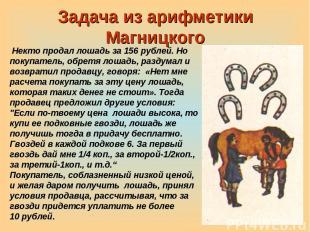 Задача из арифметики Магницкого Некто продал лошадь за 156 рублей. Но покупатель