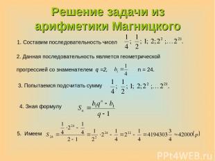 Решение задачи из арифметики Магницкого