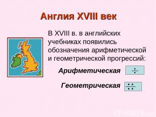 Англия XVIII век В XVIII в. в английских учебниках появились обозначения арифмет