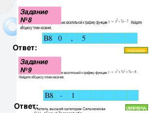 Задание №8 Задание №9 Ответ: Ответ: подсказка подсказка Учитель высшей категории