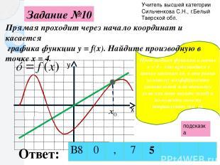 Производная функции в точке х = 4 – это производная в точке касания хо, а она ра