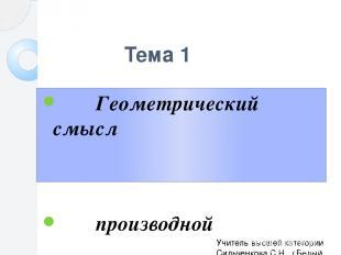 1 0 1 4 2 Задание №1. На рисунке изображён график функции y = f(x) и касательная