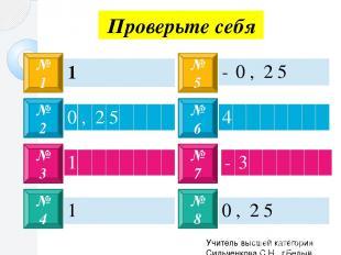 №1 №2 №3 №4 №8 №7 №6 №5 Учитель высшей категории Сильченкова С.Н., г.Белый Тверс