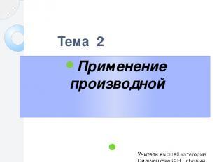 Тема 2 Применение производной к исследованию функций Учитель высшей категории Си