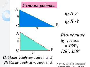 В результате решения будут найдены абсциссы двух точек касания, которые принадле