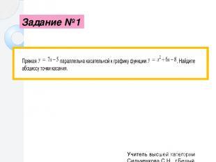 Задание №2 Прямая у= 2х является касательной к графику функции Найдите абсциссу