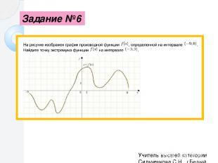 Проверьте себя 1 2 3 4 5 111 10 9 8 7 6 12 Учитель высшей категории Сильченкова