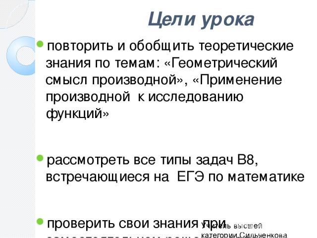 Задание №1 Учитель высшей категории Сильченкова С.Н., г.Белый Тверской обл.