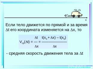 x Если тело движется по прямой и за время t его координата изменяется на x, то t