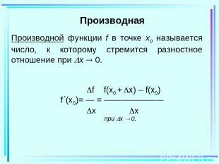 Производная Производной функции f в точке x0 называется число, к которому стреми
