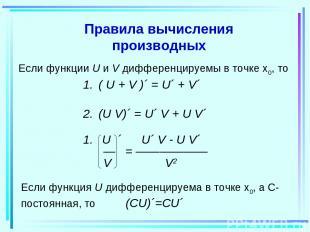 Правила вычисления производных Если функции U и V дифференцируемы в точке x0, то