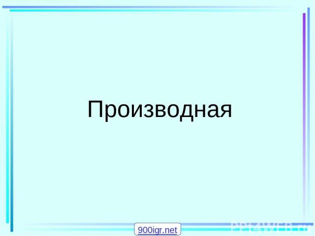 Производная 900igr.net