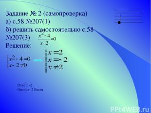 Задание № 2 (самопроверка) а) с.58 №207(1) б) решить самостоятельно с.58 №207(3)