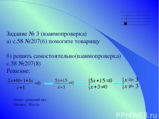 Задание № 3 (взаимопроверка) а) с.58 №207(6) помогите товарищу б) решить самосто