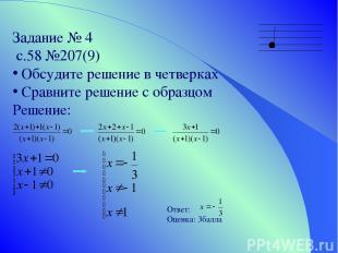Задание № 4 с.58 №207(9) Обсудите решение в четверках Сравните решение с образцо