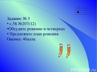 Задание № 5 с.58 №207(12) Обсудите решение в четверках Предложите план решения О